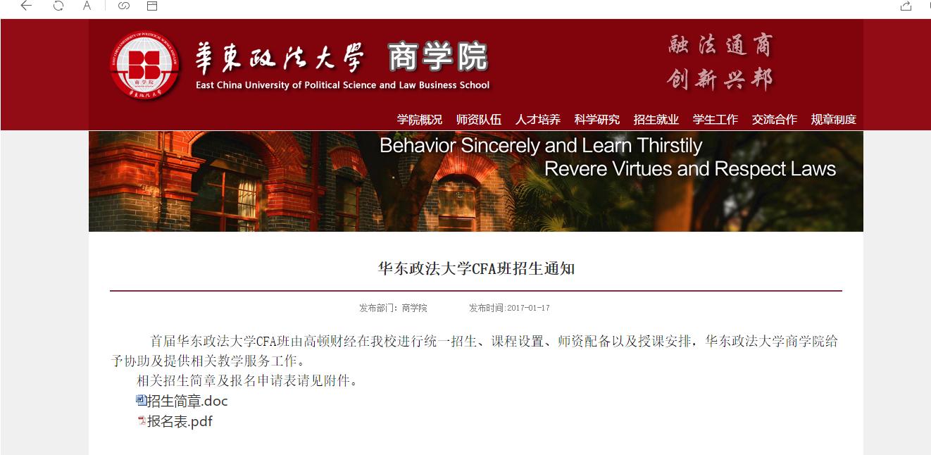 华政商学院官网截图。