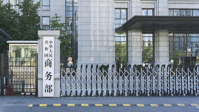 商务部副部长王受文与美中贸委会部分董事会成员举行在线座谈会