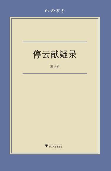《停云献疑录》,谢正光著,浙江大学出版社2016年1月版,251页,36.00元
