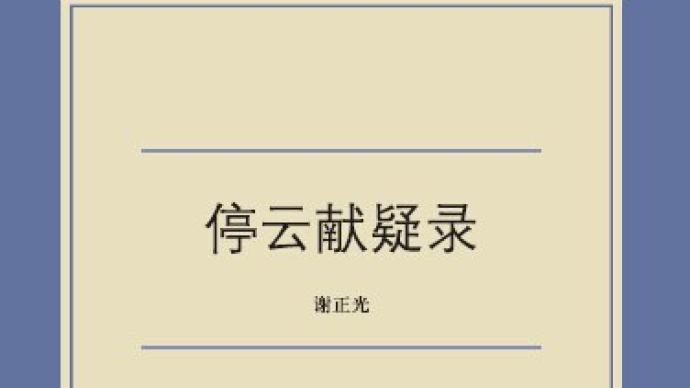 张旭东 | 钱氏家难的预演——严武伯《破山寺》诗笺释