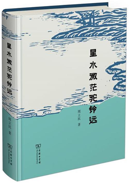 今年7月,周立民所著《星水微茫驼铃远》由商务印书馆出版
