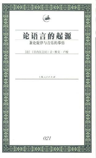 《论语言的起源》