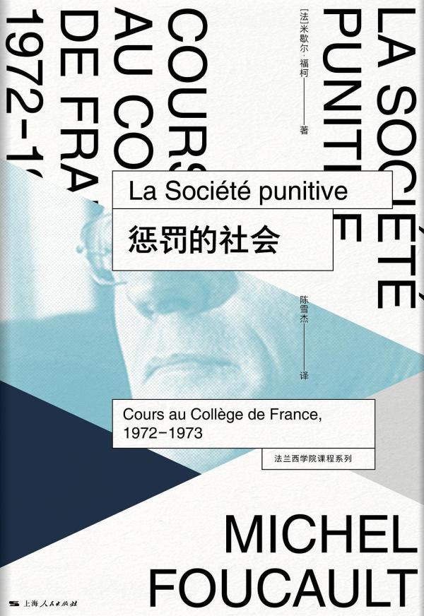 《惩罚的社会》