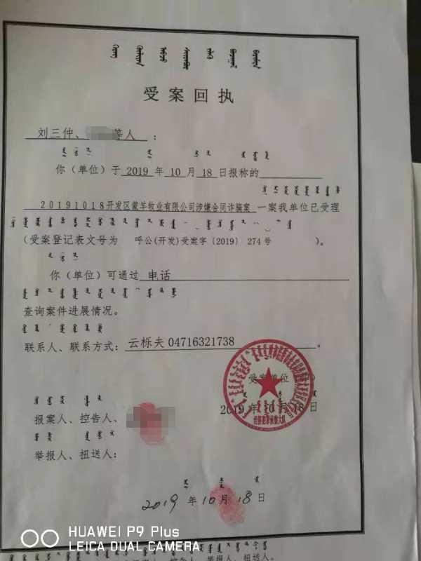 刘三仲等人收到的受案回执。 本文图片均为受访者提供