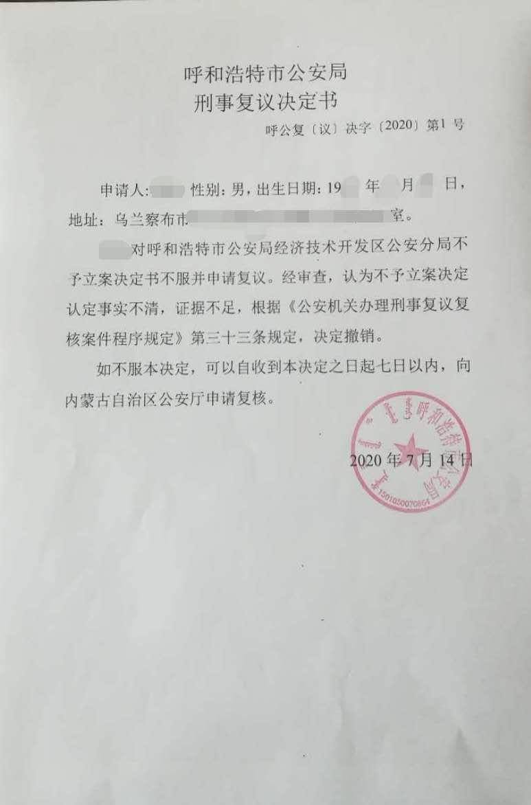 涉事农牧民对不予立案决定书不服并申请复议。受访者供图