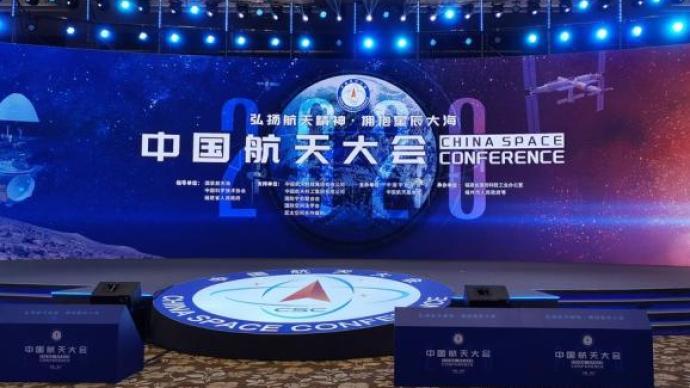 2020年中国航天大会召开,十大宇航领域科学技术难题发布