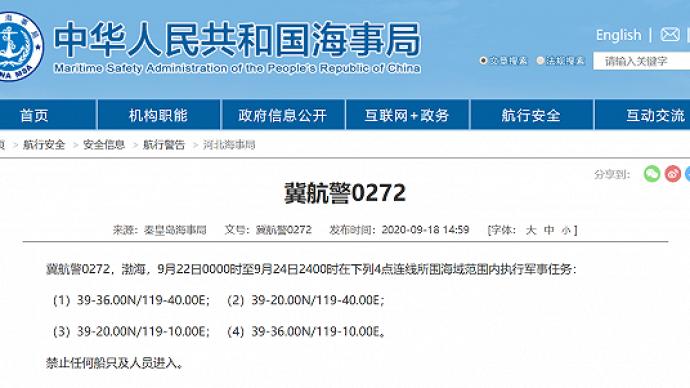 秦皇岛海事局:渤海海域9月22日至24日将执行军事任务