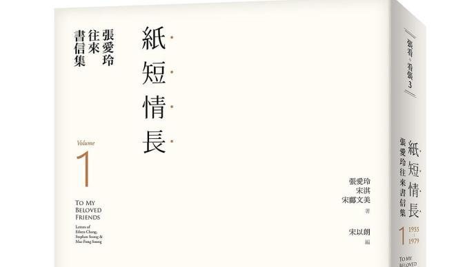 宋以朗:我與張愛玲,與我的父母