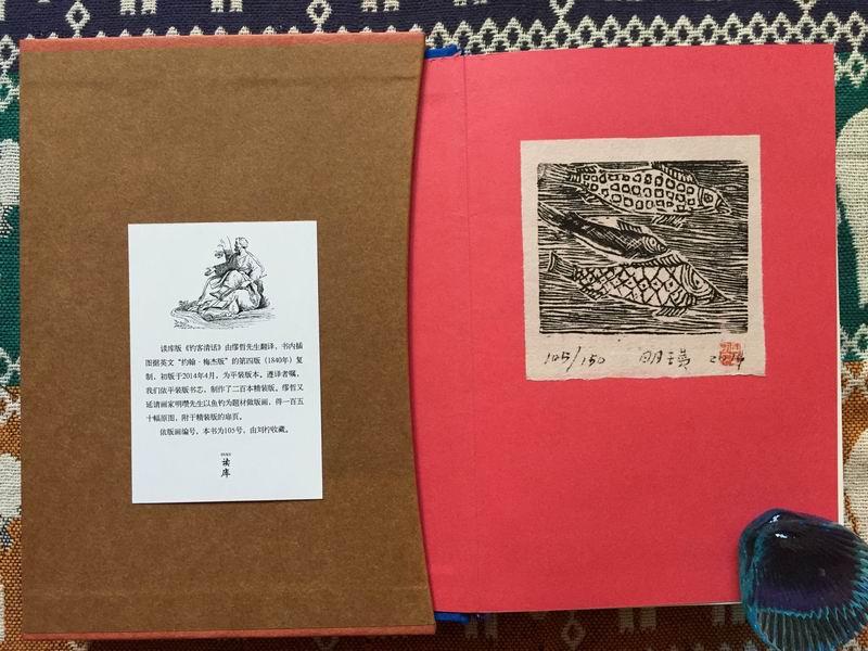 """读库特装版《钓客清话》,夹在扉页的一张卡片上,印着""""依版画编号,本书为105号,由刘柠收藏"""""""