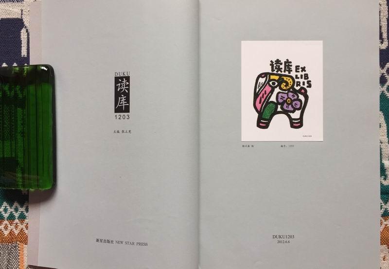 "《DUKU1203》号扉页上印着""2012.6.6""——""不着四六"""