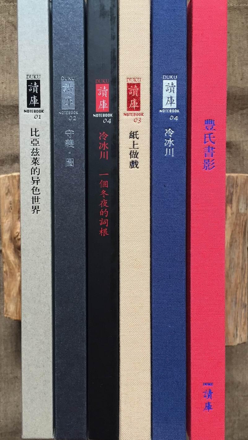笔者收藏的几种DUKU-NB