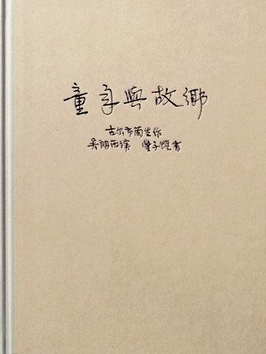 读库版《童年与故乡》,[挪威]古尔布兰生著,吴郎西译/丰子恺书,新星出版社2010年11月版