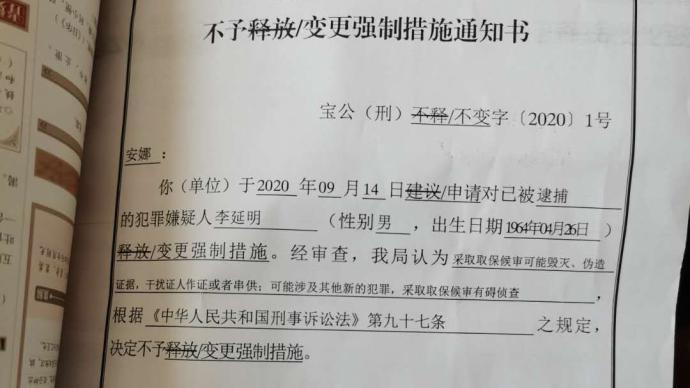 陕西一商人接受调查期间摔倒颅脑损伤,术后家属申请取保被拒