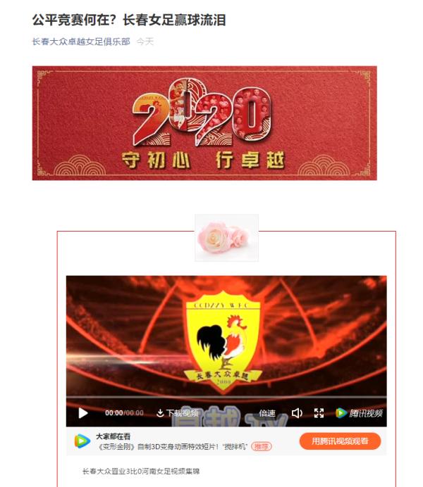 未搭上争冠组末班车,长春女足抗议江苏队:公平竞赛何在?