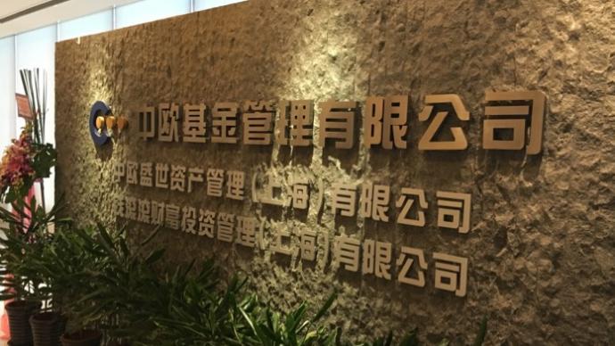走进上海金融科技|中欧基金:让大众投资者享受量身定制服务