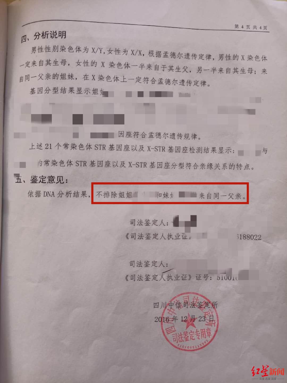 小依和姐姐的亲缘鉴定结果显示,不排除二人来自同一父亲。