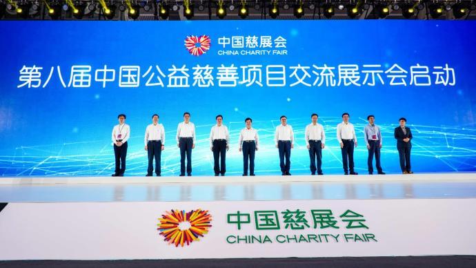 决战脱贫攻坚,共创美好生活,第八届中国慈展会今开幕