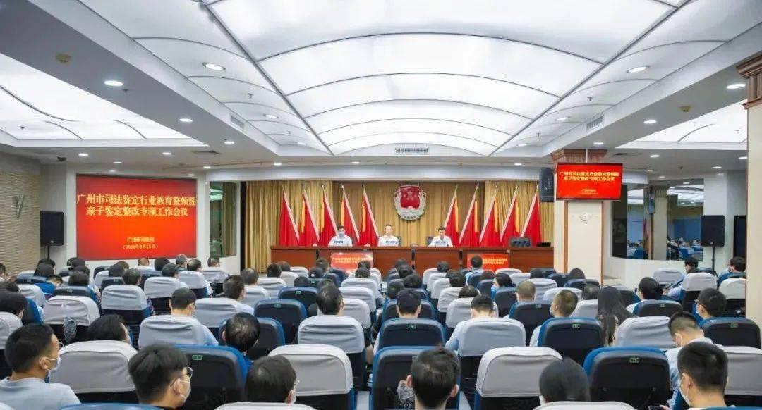 9月18日下午,广州市司法局召开全市司法鉴定行业教育整顿暨亲子鉴定整改专项工作会议。