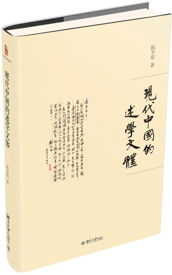 《现代中国的述学文体》,陈平原著,北京大学出版社,2020年8月出版,404页,88.00元
