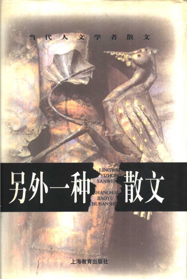 《另外一种散文——当代人文学者散文》,蓝克林编,上海教育出版社,1998年2月出版,728页,33.00元
