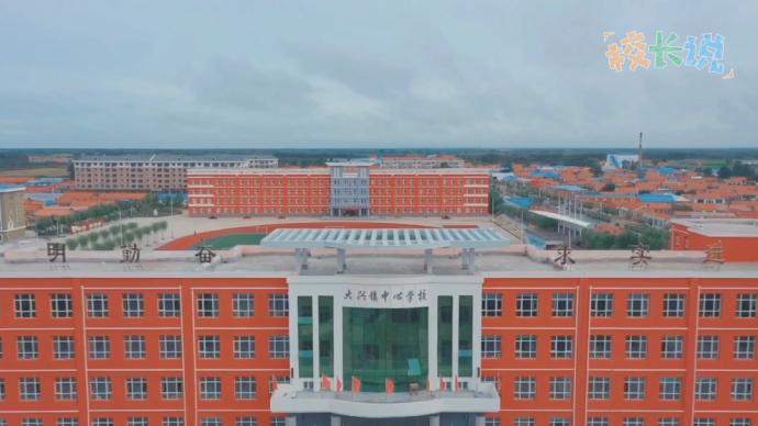 普教职教双轨运行的镇中心学校:不能只为了成绩前30%学生