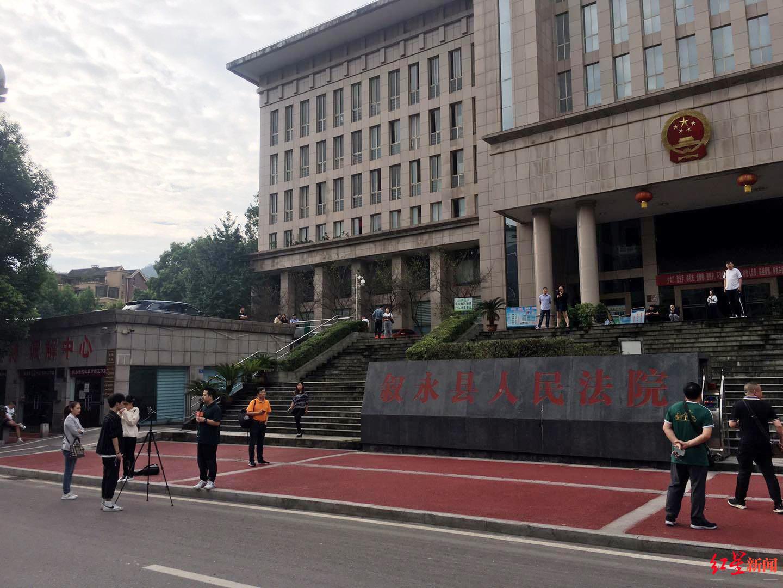 多路记者齐聚叙永县人民法院等待宣判。 红星新闻 图