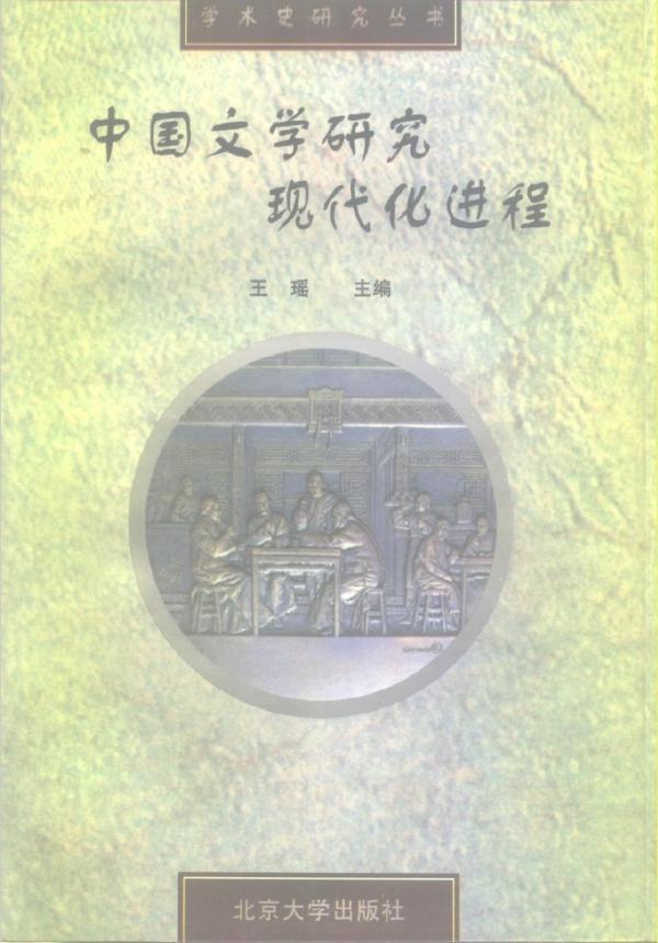 《中国文学研究现代化进程》,王瑶主编,北京大学出版社,1996年12月出版,614页,32.50元