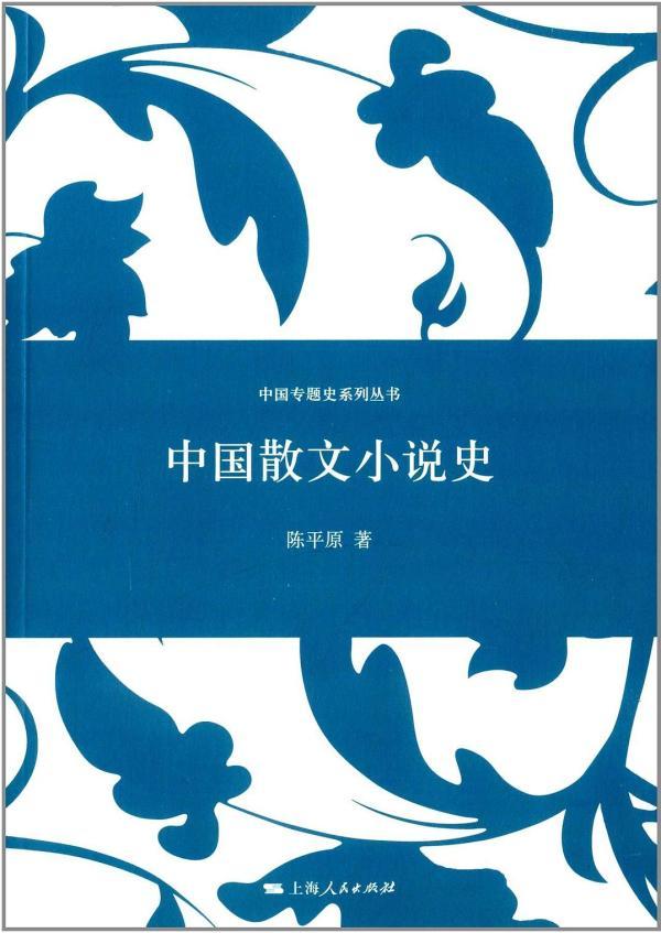 《中国散文小说史》,上海人民出版社,2014年5月出版,396页,39.00元