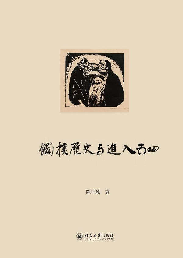 《触摸历史与进入五四》,陈平原著,北京大学出版社,2018年10月出版,452页,98.00元