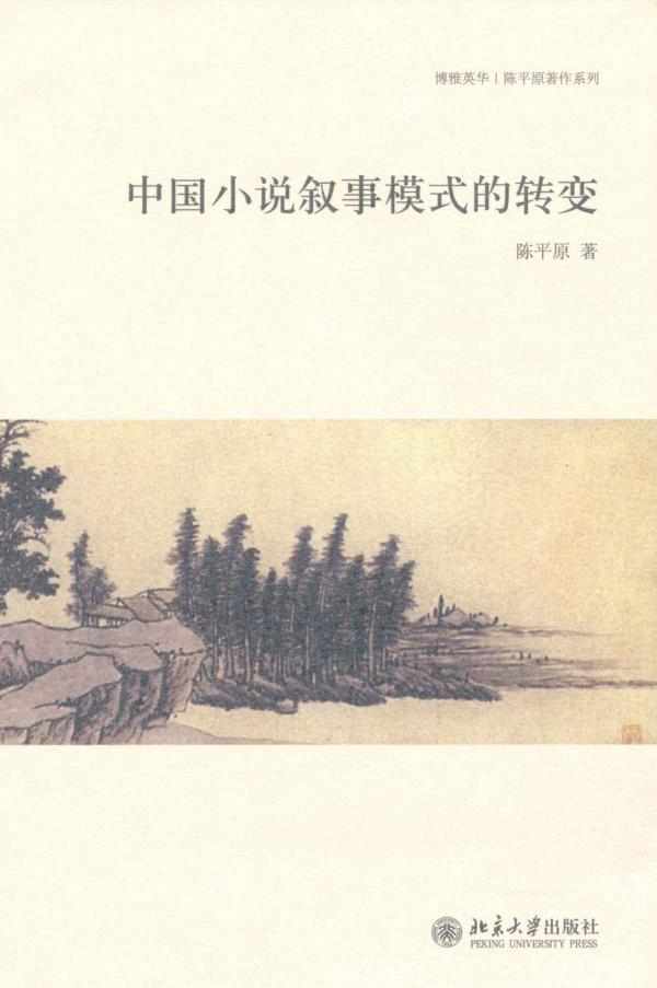 《中国小说叙事模式的转变》,陈平原著,北京大学出版社,2010年1月出版,352页,45.00元