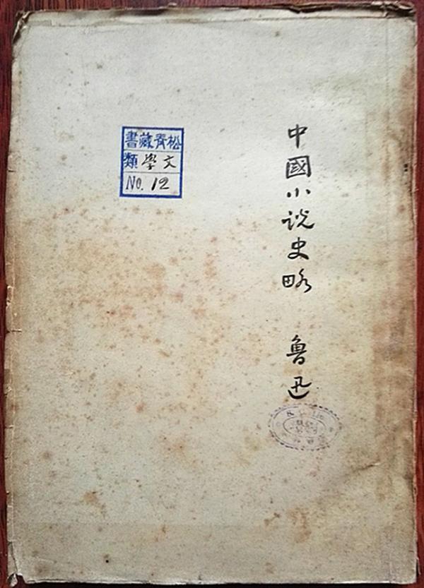《中国小说史略》合订初版本,北新书局,1925年9月出版。