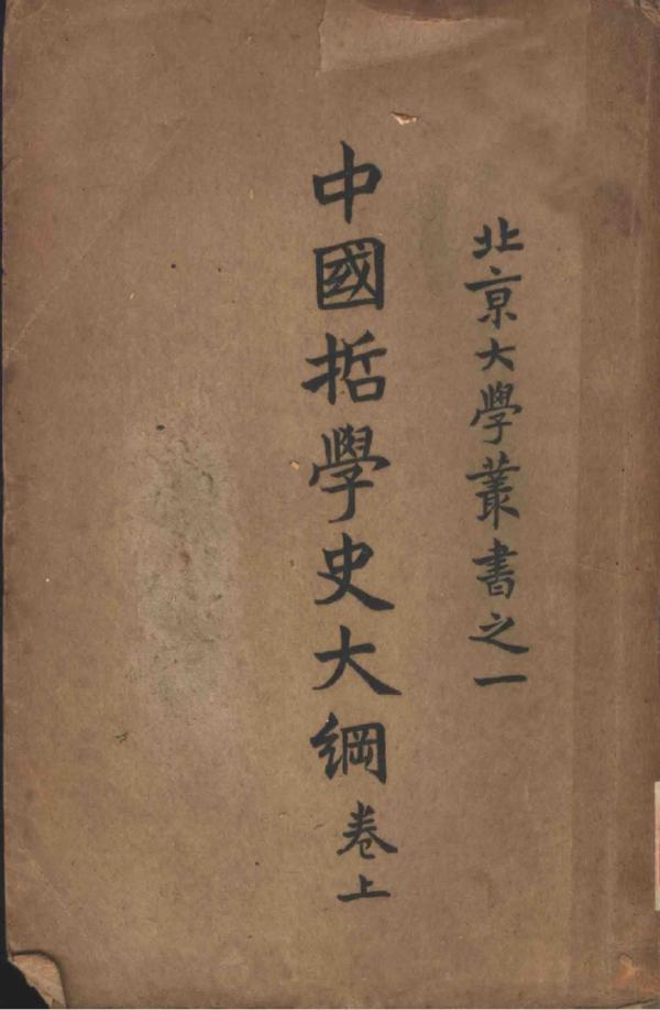 《中国哲学史大纲(卷上)》初版本,商务印书馆,1919年2月出版。