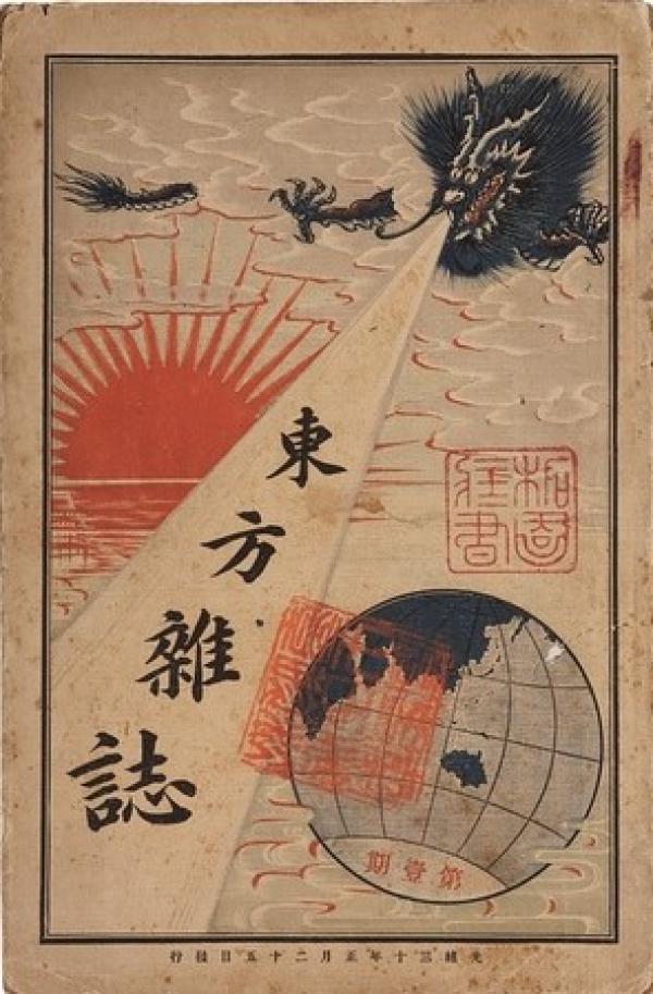 《东方杂志》创刊号,光绪三十年(1904)正月二十五日发行。