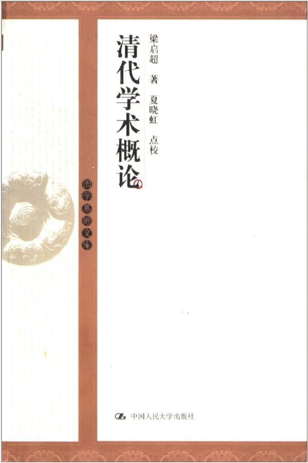 《清代学术概论》,梁启超著,夏晓虹点校,中国人民大学出版社,2004年9月出版,273页,17.80元