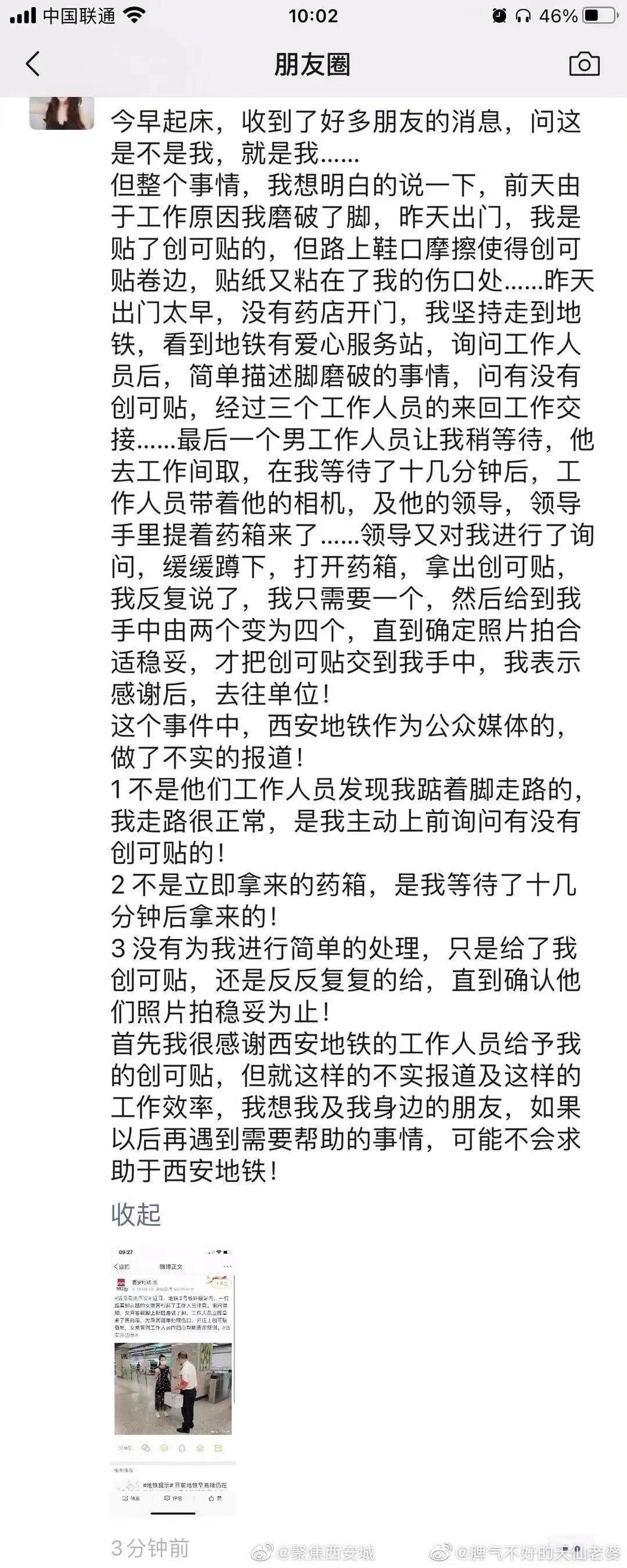 当事女乘客发朋友圈否认西安地铁发布的微博内容截图