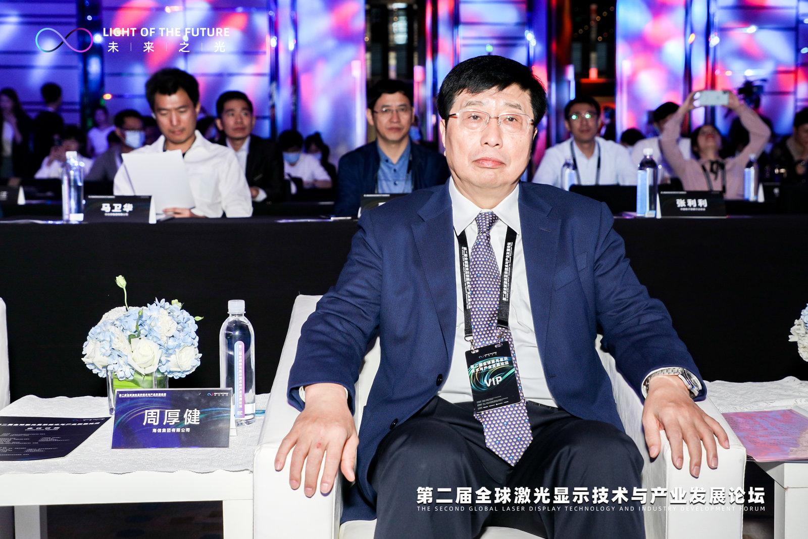 海信集团董事长周厚健出席论坛
