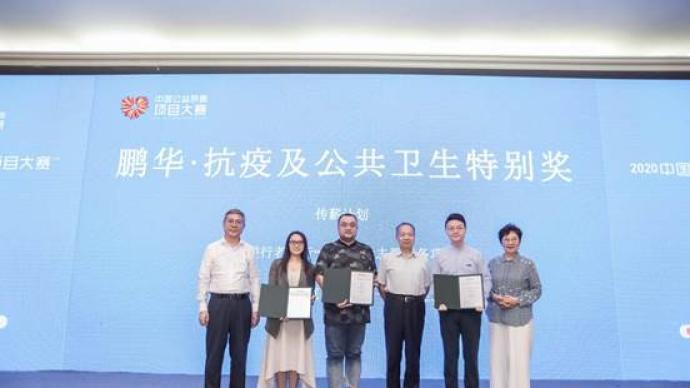 2020中国公益慈善项目大赛决赛结果出炉