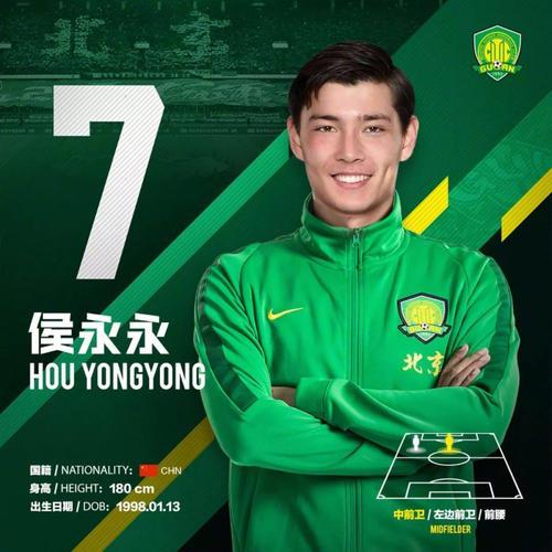 北京国安球员侯永永也是华人后裔。