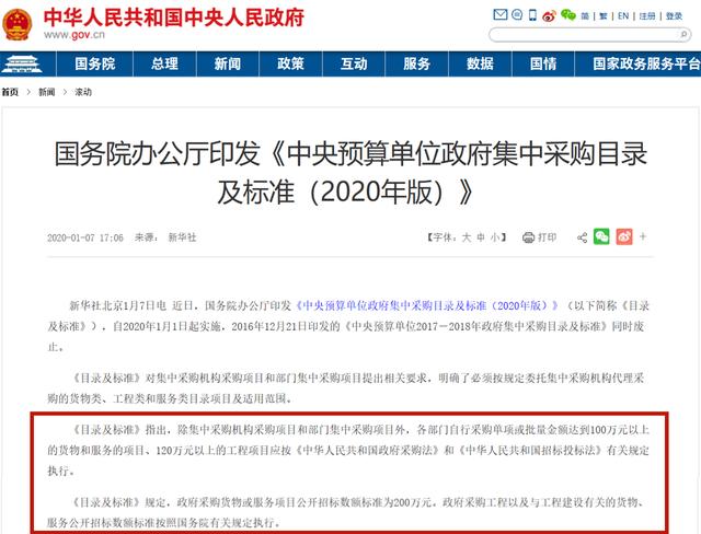 国务院办公厅印发《中央预算单位政府集中采购目录及标准(2020年版)》。截图自中国政府网