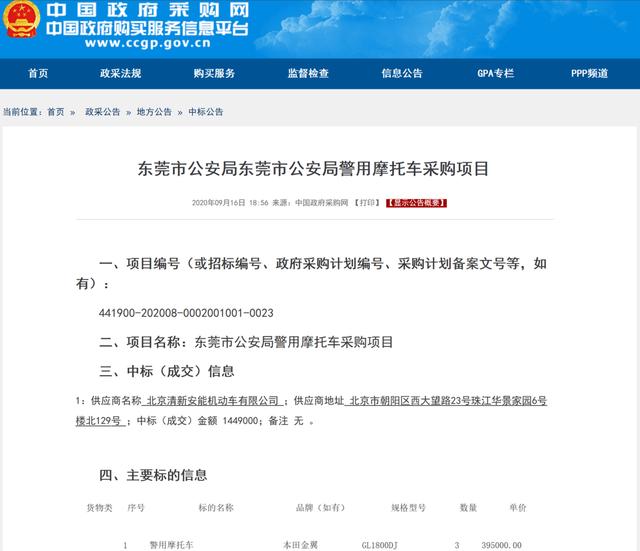 相关采购公告。截图自中国政府采购网