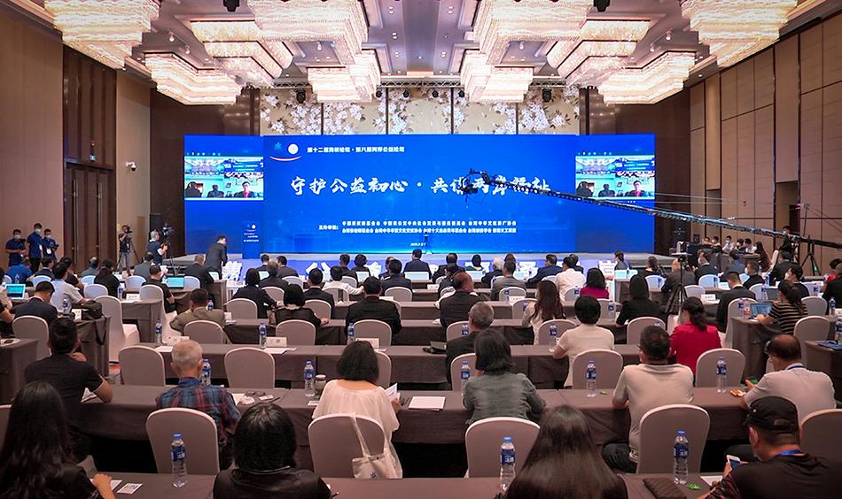 9月19日,第八届两岸公益论坛在厦门举行。