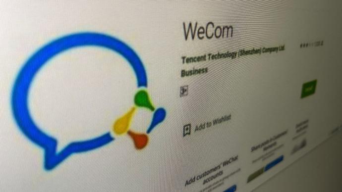 腾讯:WeCom是企业微信海外版,与WeChat不同