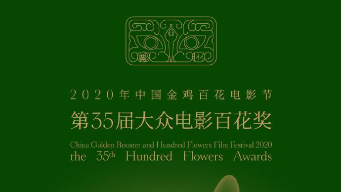 权威声音:金鸡百花电影节颁奖活动不组织现场观众