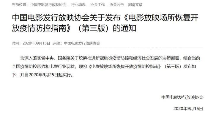 来源:中国电影发走放映协会网站