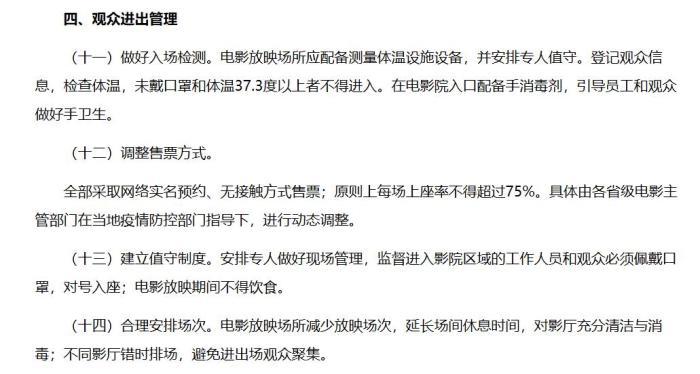 来源:中国电影发走放映协会网站。