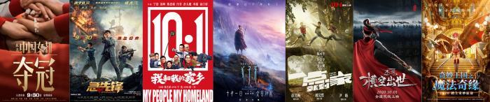 2020国庆档电影海报。