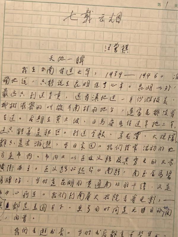 汪曾祺手稿