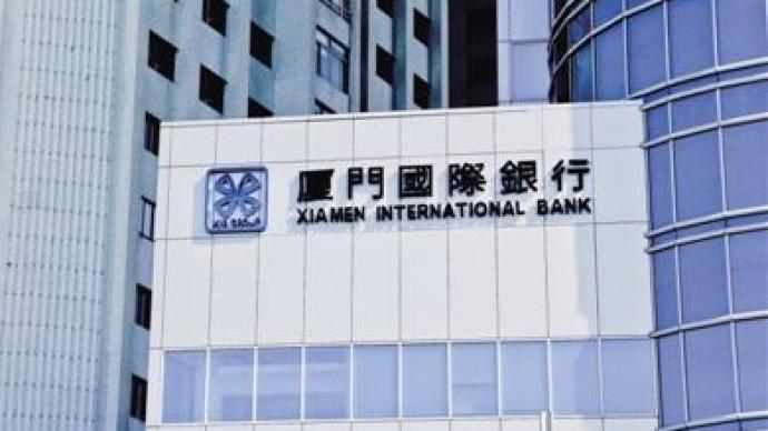 47岁原厦门农商行董事长王晓健出任厦门国际银行董事长