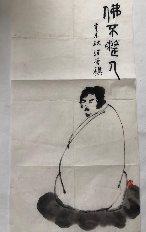 汪曾祺画作《佛不整人》