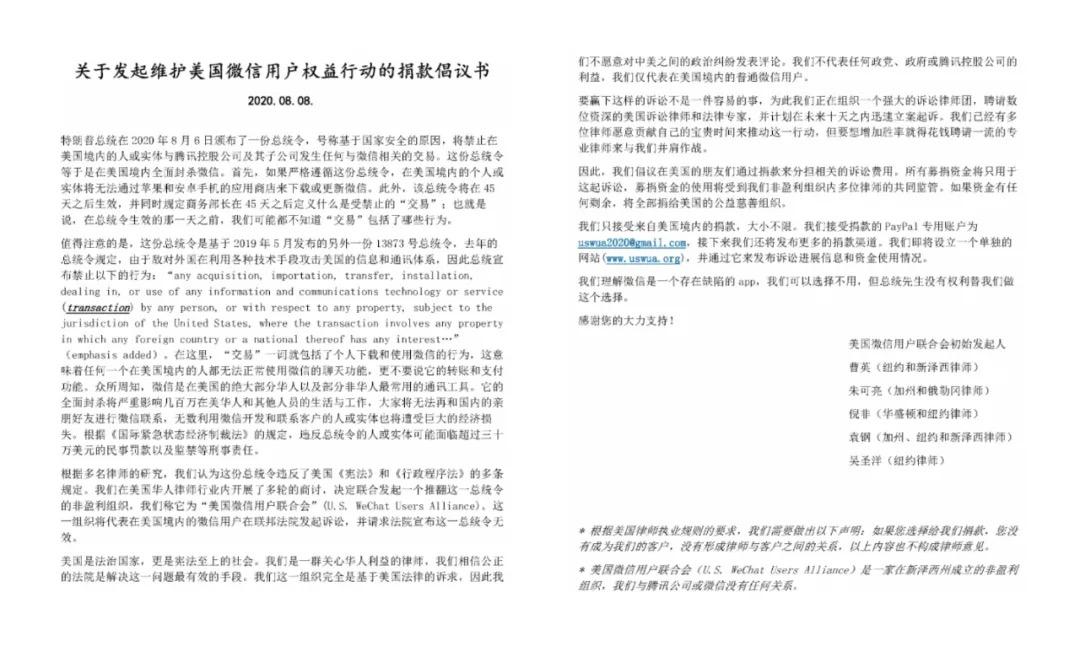 美国微信用户发起维权倡议书